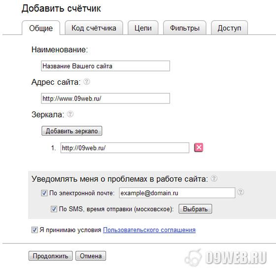 бесплатный счетчик посещаимости mail: