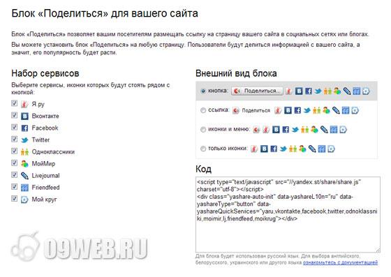 Социализация блога Виджет в социальных сетях