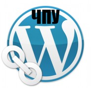 ЧПУ WORDPRESS