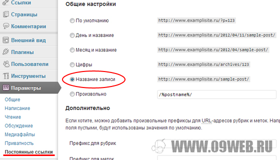 WORDPRESS плагин ЧПУ